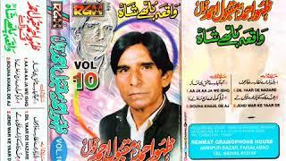 Zahoor Ahmed Maqbool Ahmed Qawwal - Dil Yaar De Nazare Bhajon Rajda Naeen Very Nice Kalam