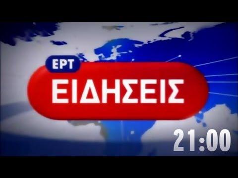 ΕΙΔΗΣΕΙΣ ΝΕΤ 21:00 - 11/04/2013