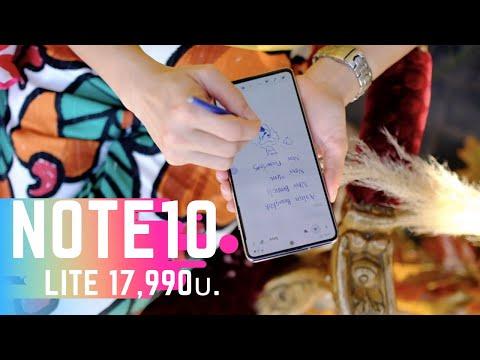 รีวิว Galaxy Note10 Lite | 17,990 แบบมีปากกา S Pen - วันที่ 30 Jan 2020