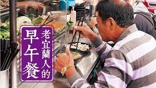 【台灣壹週刊】老宜蘭人的早午餐