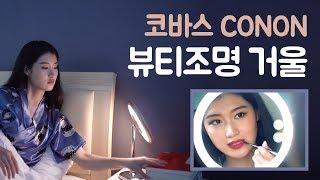 코바스 LED 화장 탁상 조명거울 Canon뷰티조명