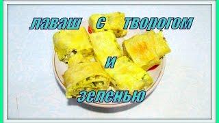 Лаваш с творогом и зеленью. Pita bread with cheese and herbs.