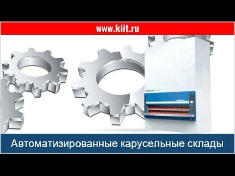 Анимация автоматического склада карусельного типа KARDEX REMSTAR MEGAMAT