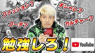 スニーカー ファッション系YouTuberさんの動画を見て勉強しよう! 有名ユーチューバーさん達はみんなおしゃれ説!
