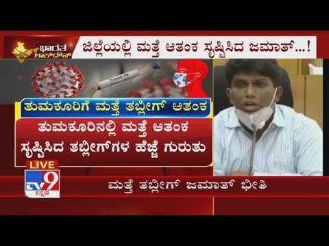 Tablighi Jamaat Members Possibly Hiding In Tumkur Masjids; DC Urges To Give Info Or Face Action