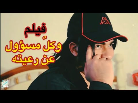 الفيلم السعودي القصير (وكل مسؤول عن رعيته) motarjam