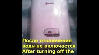 Ремонт водонагревателя  - после отключения воды не включается(, 2016-04-24T17:42:05.000Z)