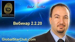 IDentification - Вебинар 2.2.2020