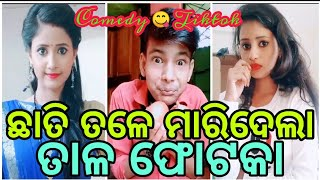 Odia New Funny😋 Tiktok Videos || Latest Comedy Tiktok Videos ||LITU TikTok