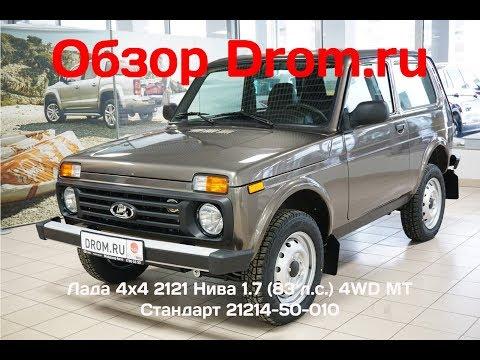 Лада 4x4 2121 Нива 2018 1.7 (83 л.с.) 4WD MT Стандарт 21214-50-010 - видеообзор