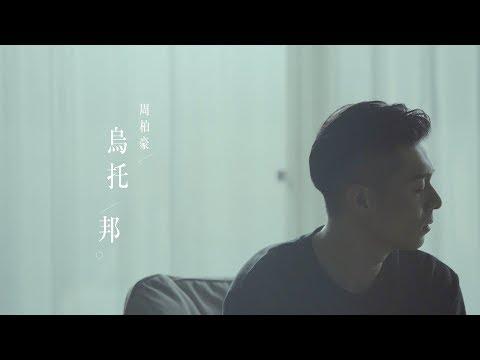 """周柏豪 Pakho - 烏托邦 (劇集 """"再創世紀"""" 主題曲) Official MV"""