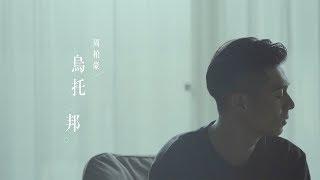 """周柏豪 Pakho - 烏托邦 (劇集 """"再創世紀"""" 主題曲) Official MV thumbnail"""