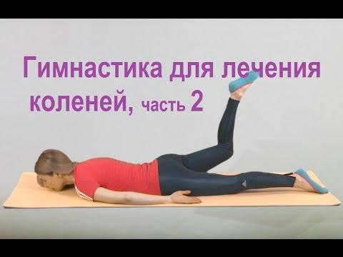 Гимнастика для лечения коленей, часть 2 - упражнения при артрозе ...