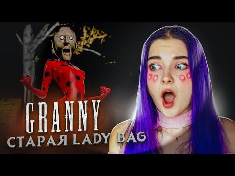 БАБКА - LADY BAG ► Granny МОД