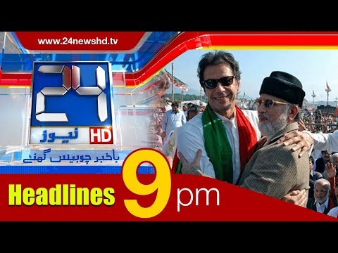 News Headlines | 9:00 PM | 8 December 2017 | 24 News HD