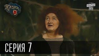 Сказки У / Казки У - 1 сезон, 7 серия | Сериал Комедия