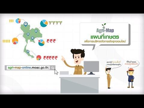 AgriMap Online YouTube