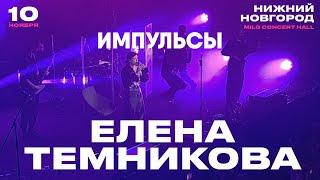 Елена Темникова – Импульсы   Нижний Новгород 2019   Концертоман