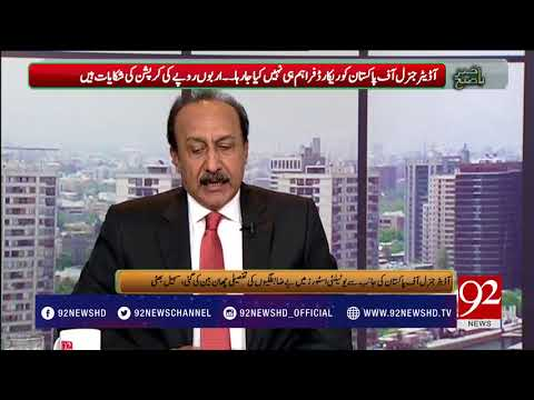 Bakhabar Subh - 16 September 2017 - 92NewsHDPlus