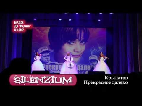 SILENZIUM. Крылатов - Прекрасное далёко. 4.11.2017. Бердск