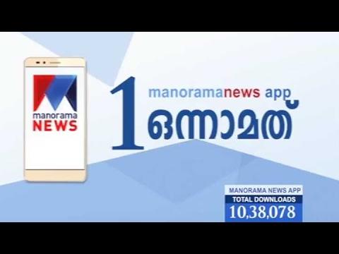 Manorama TV - Apps on Google Play
