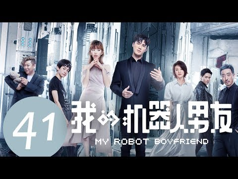ENG SUB《我的机器人男友 My Robot Boyfriend》EP41——主演:姜潮,毛晓彤,孟子荻
