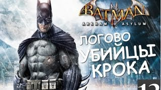 Batman Archam Asylum - Логово Убийцы Крока - [Серия 13]