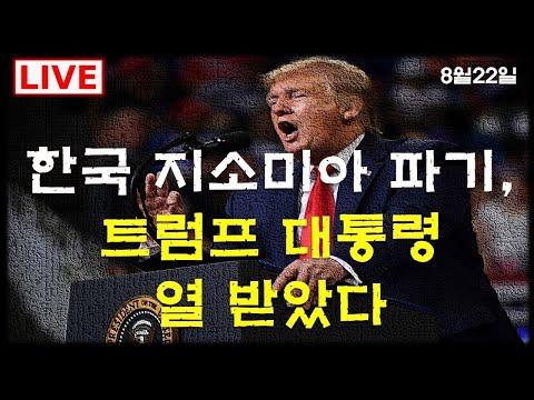 한국 지소미아 파기, 트럼프 열받았다