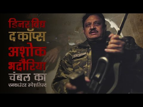 Ashok Bhadoriya: Chambal's Bandit Hunter (Hindi)   Dinner With The Cops   Unique Stories From India