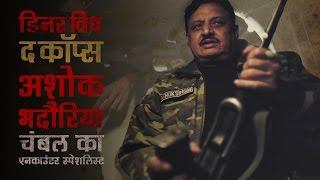 चंबल का डाकू मान सिंह राठौड़ || Chambal's dacoit/ Daku Man Singh Rathore || Rajput Mystery
