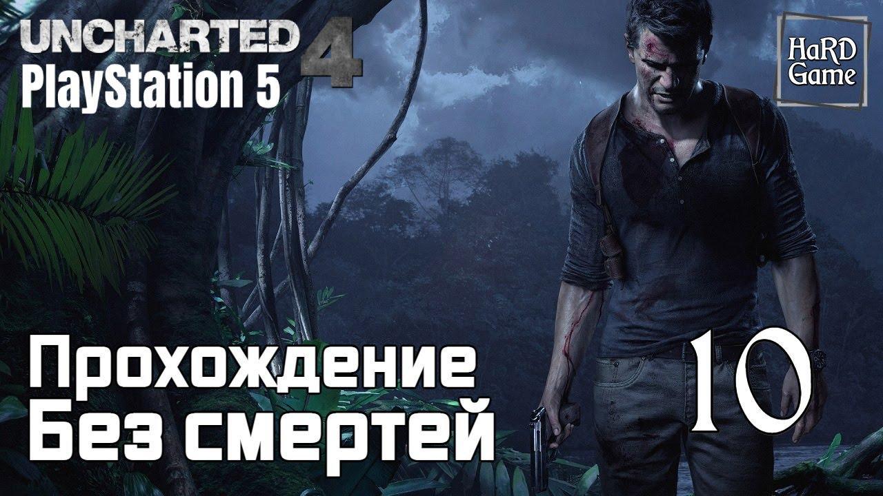Uncharted 4: A Thief's End прохождение. Максимальная сложность. [PlayStation 5] Серия 10 Елена.