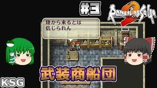 【ロマンシング サ・ガ2】 言わずとしれたSFCの名作RPG! 最新ハードに...