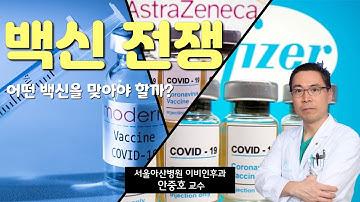 (이슈) 화이자, 모더나, 아스트라제네카: 어느 백신을 맞아야 할까?