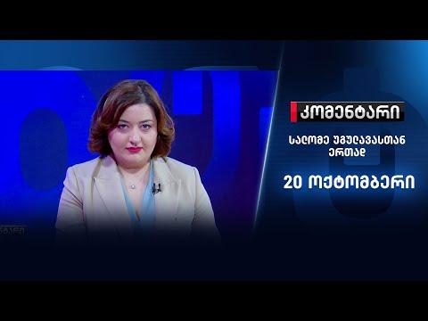 Komentari - October 20, 2020