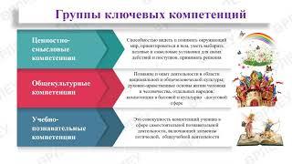 Формирование ключевых компетенций младшего школьника в условиях обновления содержания образования