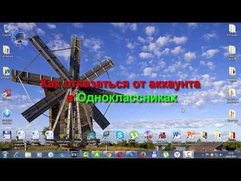 Как отказаться от аккаунта в Одноклассниках