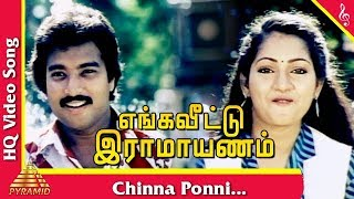 Chinna Ponni Song |Enga Veettu Ramayanam Tamil Movie Songs | Karthick| Ilavarasi| Pyramid Music