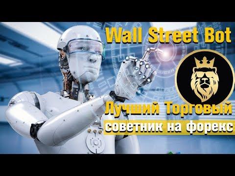 Wall Street Bot - лучший торговый советник на форекс I ФАКТЫ