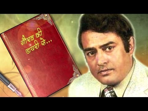 Truth Behind Unfortunate Love Story of Sanjeev Kumar | Interesting Bollywood Facts - Gaurav's Diary