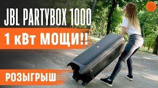 Обзор МЕГА-АКУСТИКИ JBL PartyBox 1000