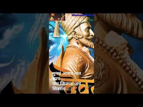 Shivaji Jayanti Special Status Full Screen Shivaji Jayanti status Marathi Whatsapp Status