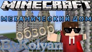 Самый большой механический дом в Minecraft (1.8+) +Карта