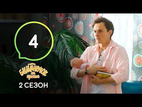 Сериал Будиночок на щастя 2 сезон. Серия 4 | Комедия 2020
