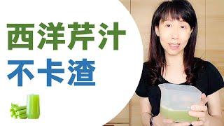 西洋芹汁做法|要怎麼榨|什麼榨汁機省時省力| medical medium|Omega 8006 Juicer |Celery Juice 2020