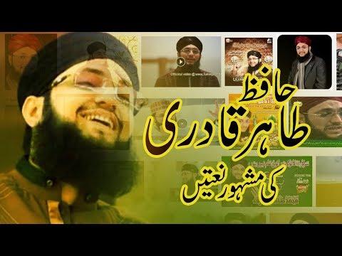 Har Desh Mein Gunjega Ya Rasool Allah Hafiz Tahir Qadri & Amjad Sabri