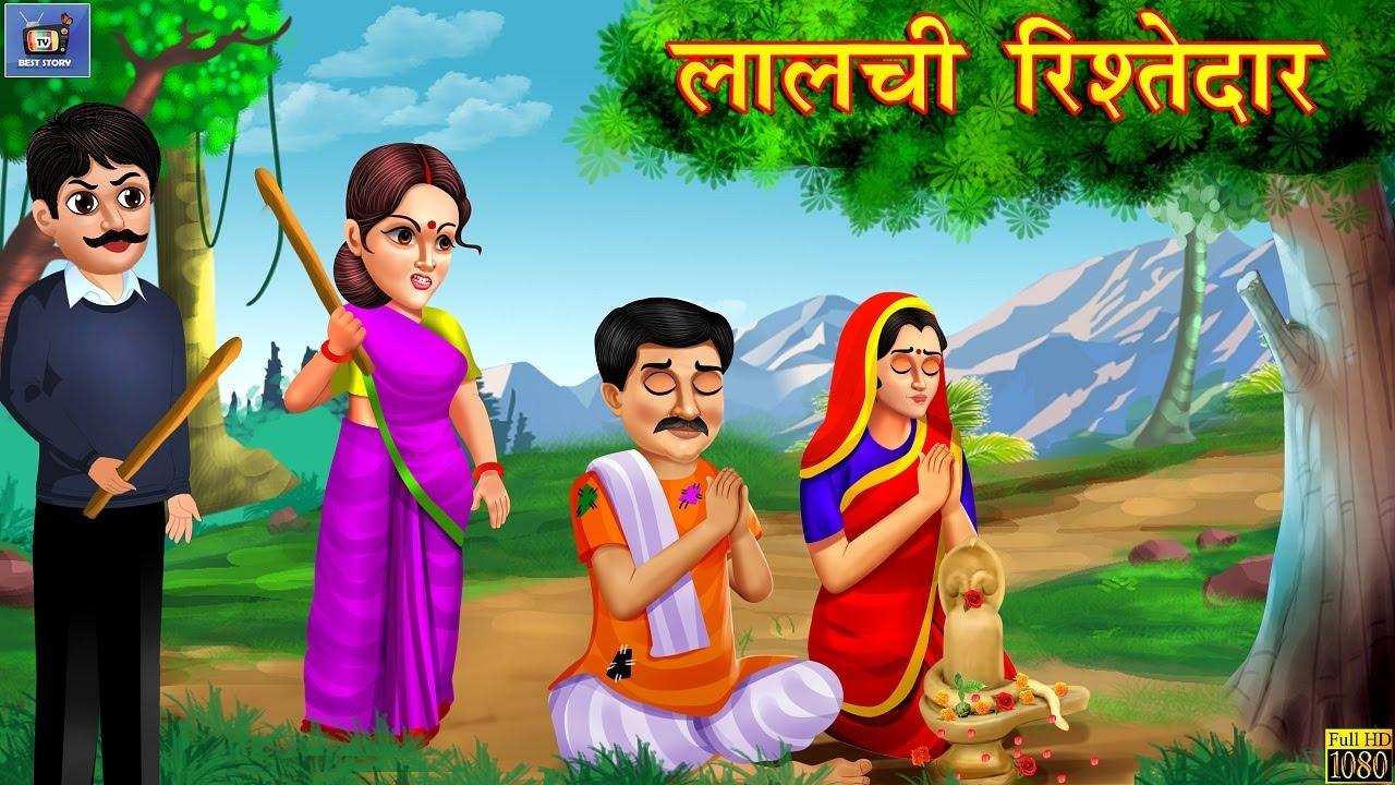 लालची रिश्तेदार | Hindi Kahani | Moral Stories | Hindi Moral Stories | Hindi Story | Hindi Kahaniya