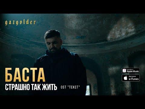 """Баста - Страшно так жить (OST """"ТЕКСТ"""")"""