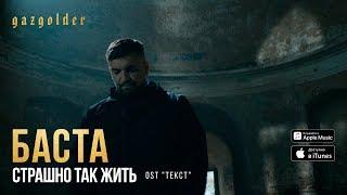 "Download Баста - Страшно так жить (OST ""ТЕКСТ"") Mp3 and Videos"
