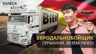 Дальнобойщик из Казахстана в Германии // ИДИ, ЗАРАБОТАЙ! на Kolesa.kz