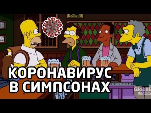 Симпсоны 4 сезон 21 серия | Симпсоны коронавирус | Симпсоны предсказали коронавирус (полная серия)